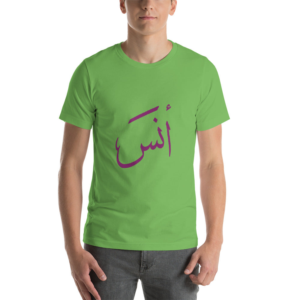 Short-Sleeve Unisex T-Shirt Arabic Name Anas