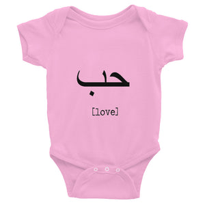 Arabic Word Hab [love] Infant Bodysuit