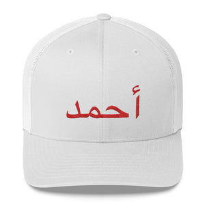 Cool Trucker Cap With Arabic Name Ahmad