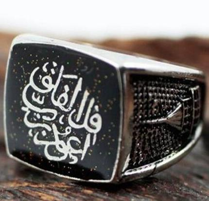 Antique Silver Plated Arabic Text Ring