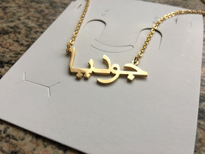 Customized Arabic Name Necklace Personalized Silver Gold Rose Choker Necklace