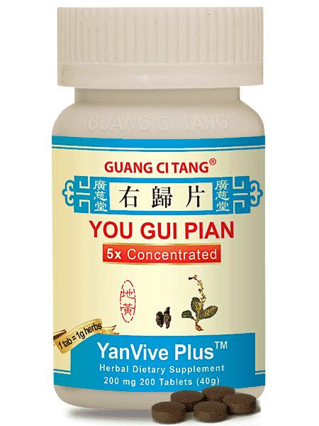 You Gui Pian, YanVive Plus, 200 mg, 200 ct, Guang Ci Tang