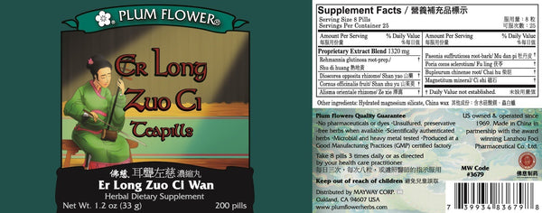 Plum Flower, Er Long Zuo Ci Wan, 200 ct