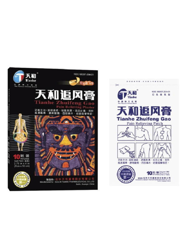 Tianhe Zhuifeng Gao Pain Relieving Plaster, 10 plasters, Tianhe Brand