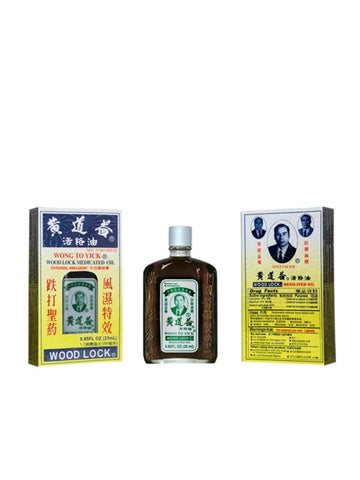 Wood Lock Oil (Huo Luo Oil), 25 ml, Wong To Yick Brand