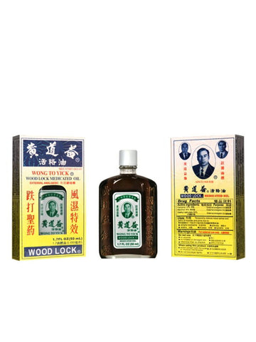 Wood Lock Oil (Huo Luo Oil), 50 ml, Wong To Yick Brand