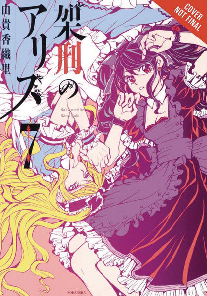 ALICE IN MURDERLAND HC VOL 07 (C: 1-0-1)