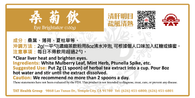 熱水即沖養生飲品 -- 桑菊茶Eye Brightator Healthy Herbal Tea