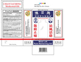Chan Yat Hing Medicated Oil 陳日興 活絡油
