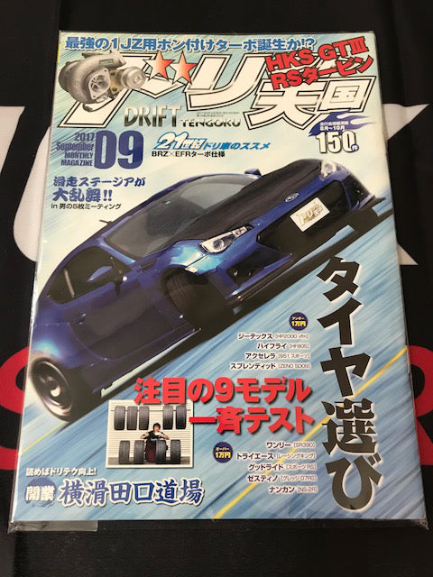 Drift Tengoku Magazine
