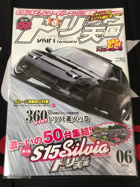 Japan drift magazine, doriten magazine