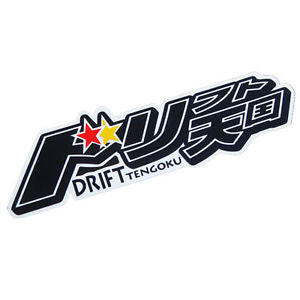 Drift tengoku magazine Japan, quickstyle motorsports