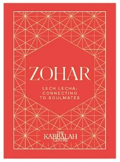 ** NEW ** LECH LECHA MINI ZOHAR: CONNECTING TO SOUL MATES (ARAMAIC, HARDCOVER)