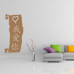 I Love You Chinese Characters Quote with Heart Wall Decal