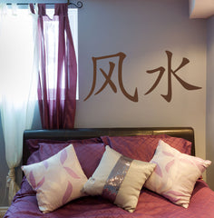 fengshui_chinese_character_wall_decal