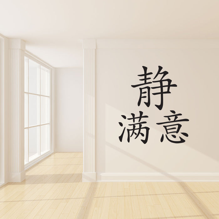 Peace-Satisfaction Wall Decal