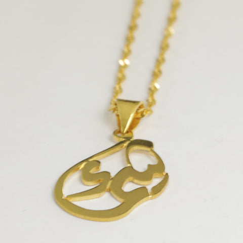 "22K Yellow Gold ""Shyma"" Name Necklace"
