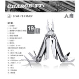 Leatherman CHARGE® TTI 戶外萬用刀