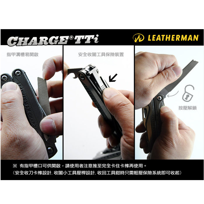 Leatherman CHARGE® TTI 戶外萬用刀 | Leatherman CHARGE® TTI