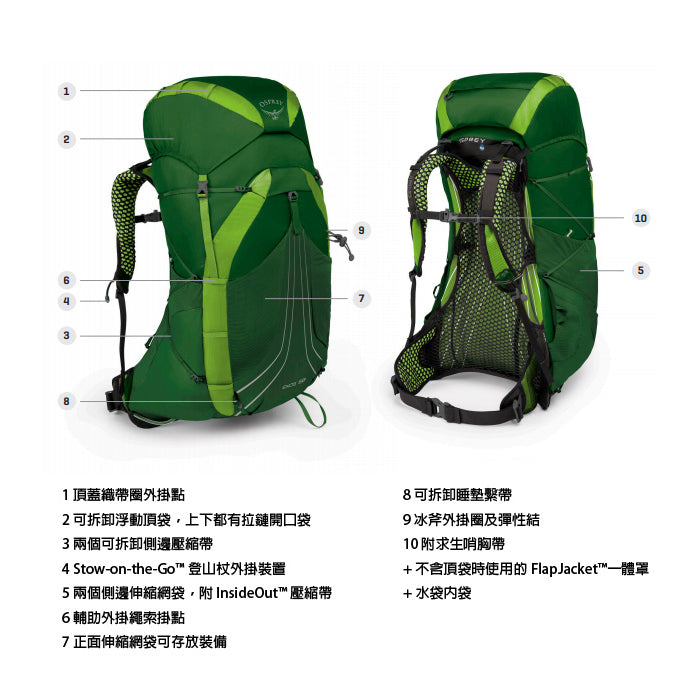 Osprey Eja 38 Backpack 登山背包