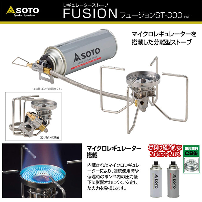 SOTO Fusion ST-330 Regulator Stove 戶外氣爐