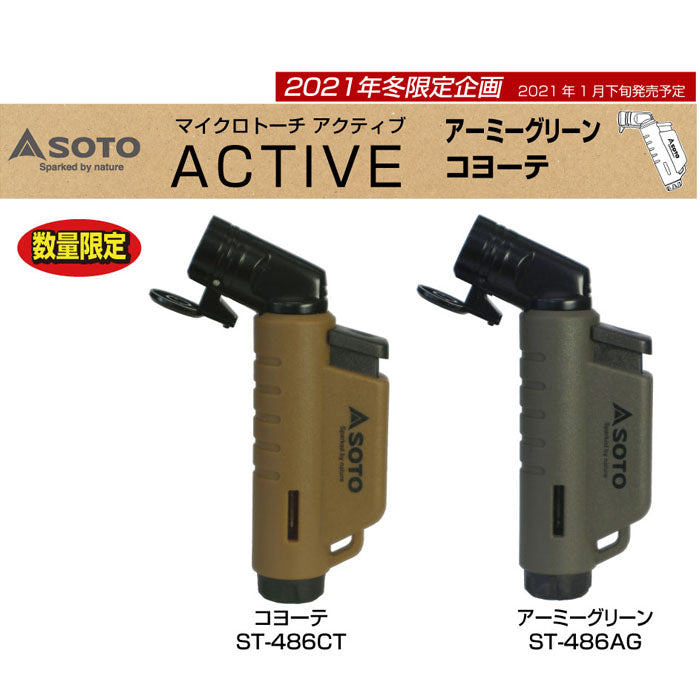 SOTO Micro Torch Active ST-486 CSS EXP 微型火槍連皮套(限定版) SOTO Micro Torch Active ST-486 CSS EXP with Leather Case Set (Limited Edition)