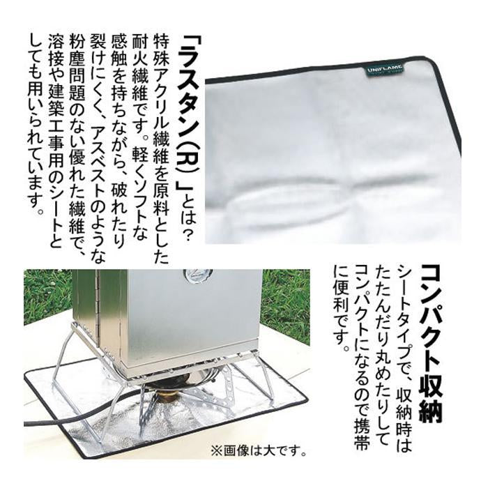 Uniflame Burner Sheet 爐具專用隔熱墊