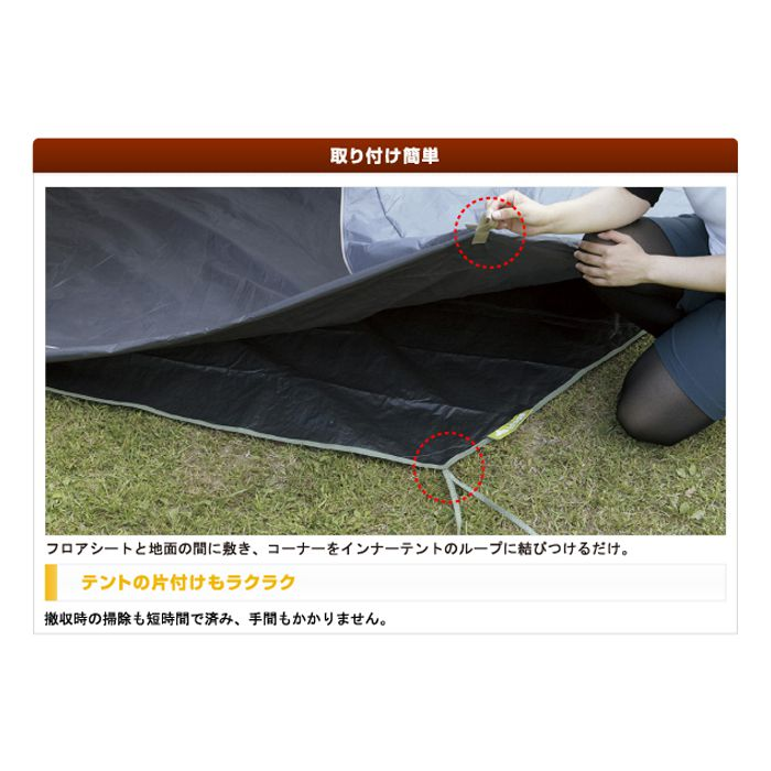 LOGOS Tepee Ground Sheet 400 地墊 | LOGOS Tepee Ground Sheet 400