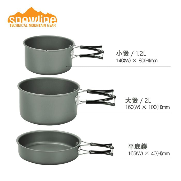Snowline Outdoor Cooker Set S 硬鋁戶外鍋具套裝 (2-3人)