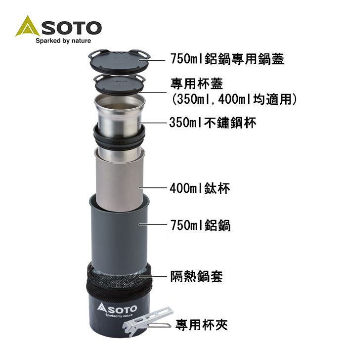SOTO ThermoStack Cooker Combo SOD-521 雙杯連鋁鍋套裝 | SOTO ThermoStack Cooker Combo SOD-521