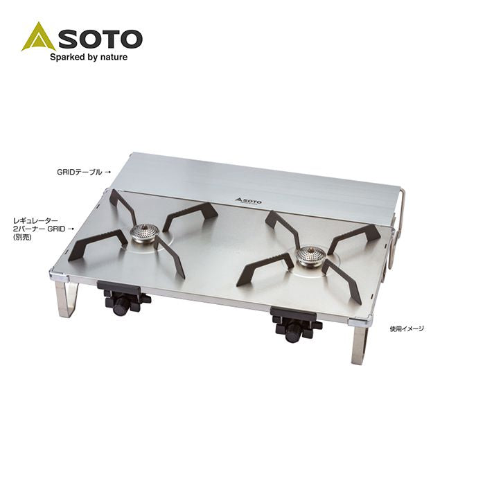 SOTO ST-526T Regulator Two Burner Stove GRID 雙頭氣爐專用摺疊桌