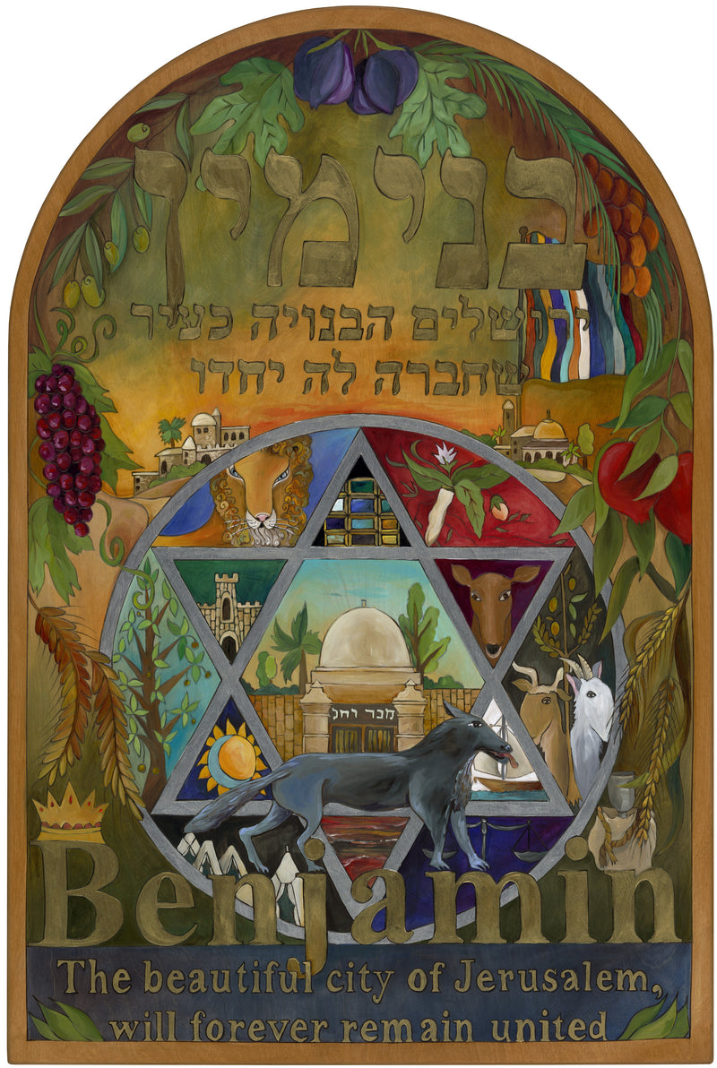 "Israel Plaque –  ""Benjamin; The beautiful city of Jerusalem, will forever remain united"" symbolic Judaica plaque"