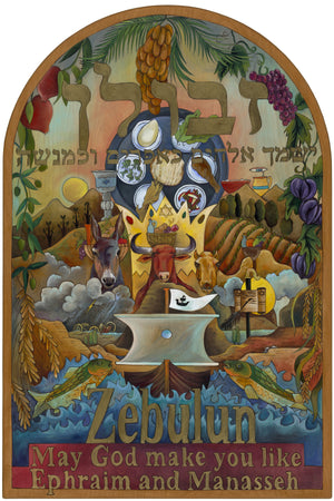 "Israel Plaque –  ""Zebulun; May God make you like Ephraim and Manasseh"" symbolic Judaica plaque"