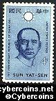 Scott 1188 mint  4c -  Sun Yat-sen