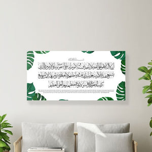 Kaligrafi Tsuluts Ayat Kursiy - Leaf Single Plat (Frameless)