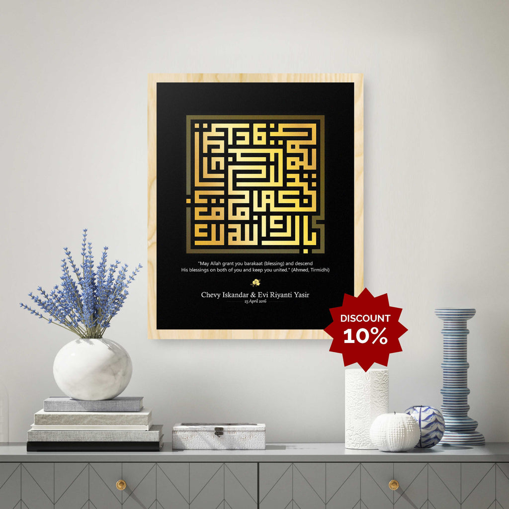 Kaligrafi Kufi Do'a Pernikahan (with Frame) - medinatart