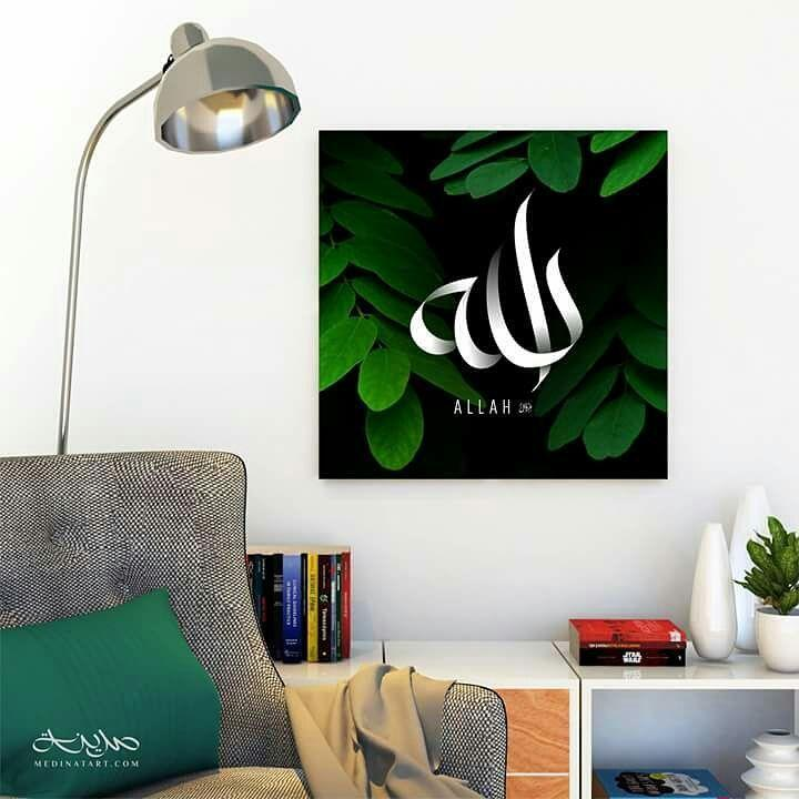 Kaligrafi Freestyle Lafazh Allah - Background Daun (Frameless) - medinatart