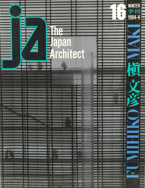 The Japan Architect 16: Fumihiko Maki