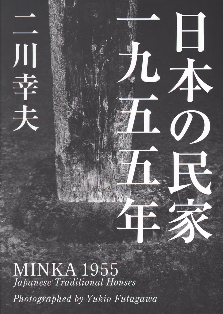 Minka 1955, Japanese Traditional Houses [Paperback]