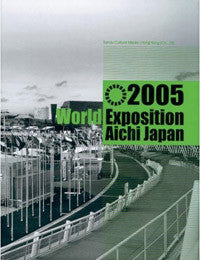 2005 World Exposition Aichi Japan.