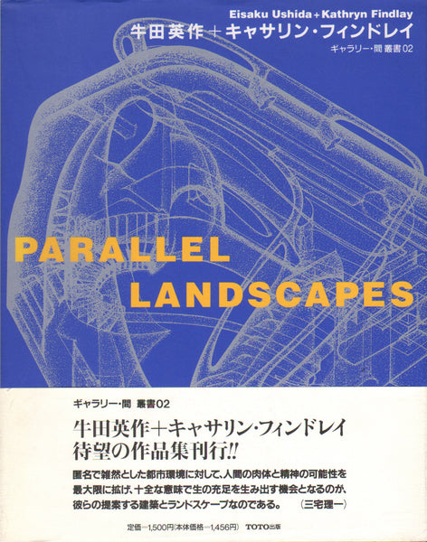 Parallel Landscapes: Eisaku Ushida + Kathryn Findlay