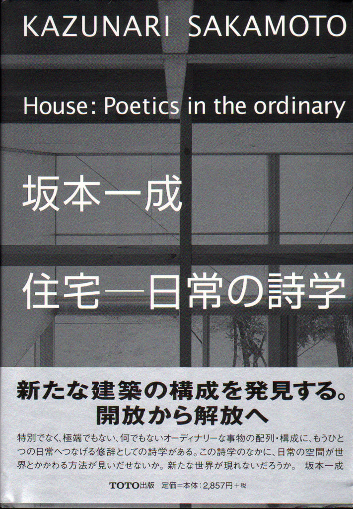 Kazunari Sakamoto: House - Poetics of the Ordinary