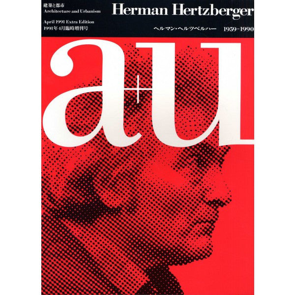 A + U Extra Edition (April, 1991): Herman Hertzberger, 1959-1990