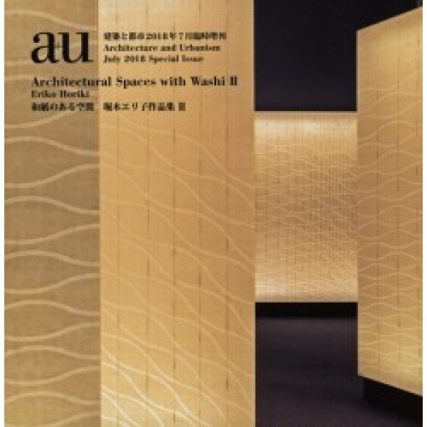 Architectural Spaces with Washi II: Eriko Horiki