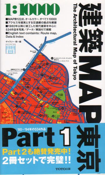 The Architectural Map of Tokyo, Part 1