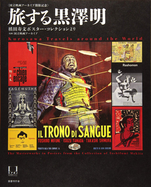Kurosawa Travels Around The World - The Masterworks In Posters From The Collection Of Toshifumi Makita