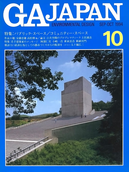 GA Japan Environmental Design: 10 (Sep-Oct 1994)