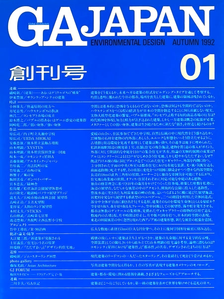 GA Japan Environmental Design: 01 (Autumn 1992)