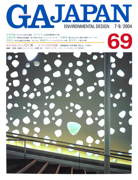 GA Japan Environmental Design: 69 (Jul-Aug 2004)