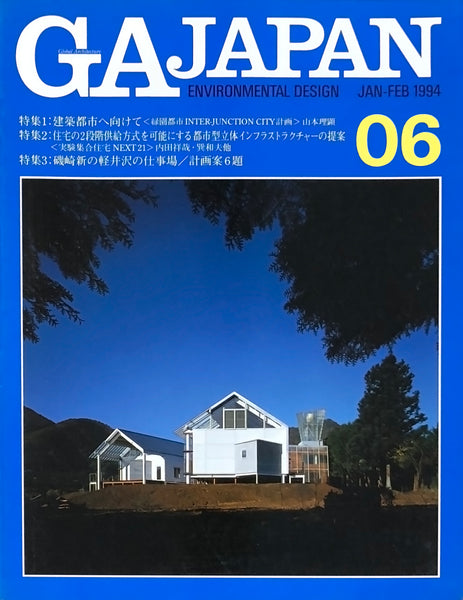 GA Japan Environmental Design: 06 (Jan-Feb 1994)